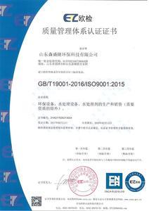 雷竞技app下载官方版雷竞技最新版ISO9001国际质量管理体系认证证书