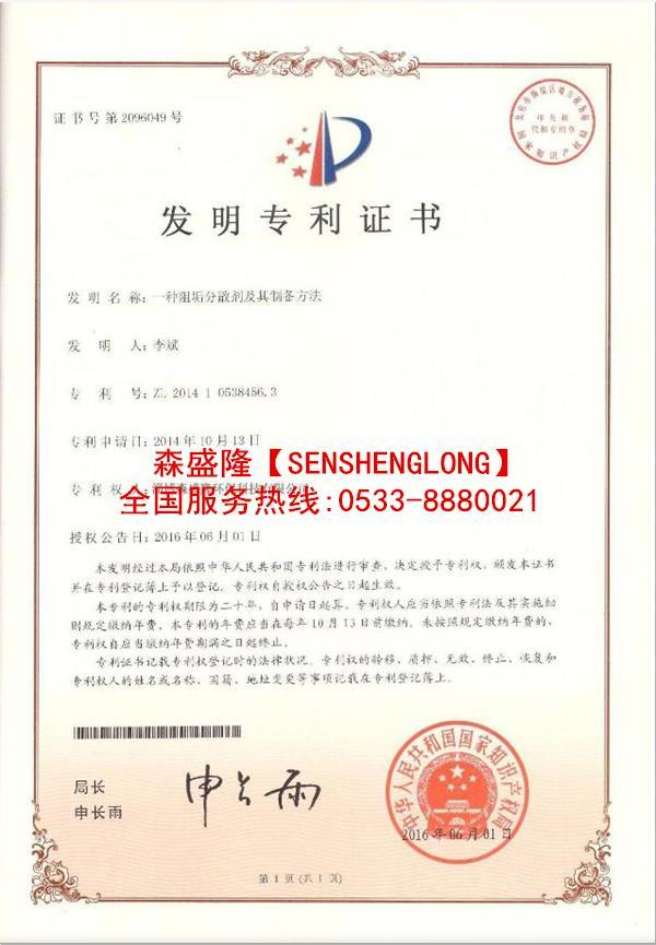 锅炉除垢剂SZ810产品专利技术配制