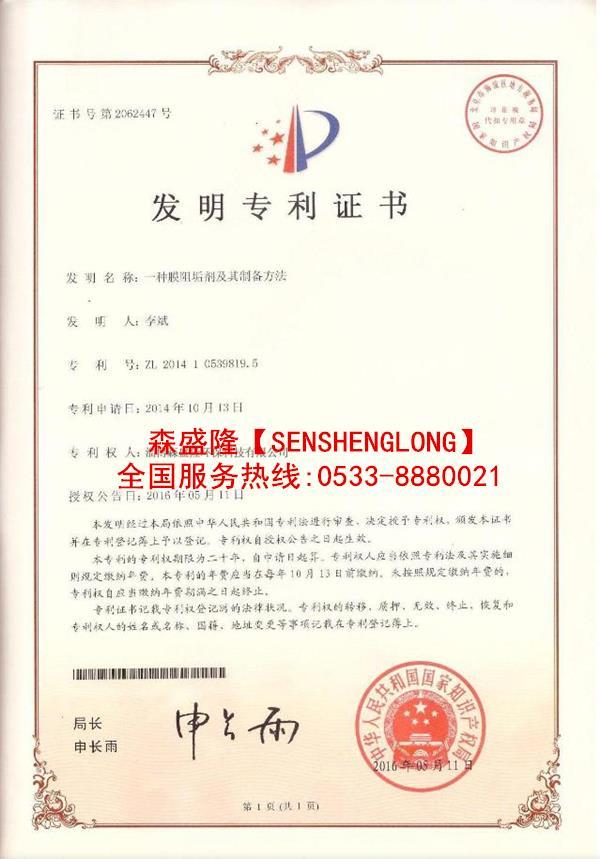 雷竞技app下载官方版雷竞技最新版SS820【酸式】产品专利技术配方
